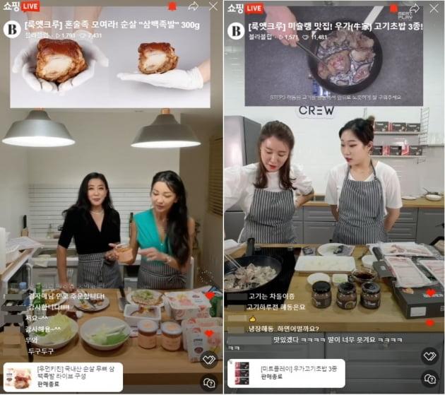 신개념 미디어 커머스 '룩앳크루' x 인플루언서 바이헤세드-김자매, 첫 네이버 쇼핑라이브 성황