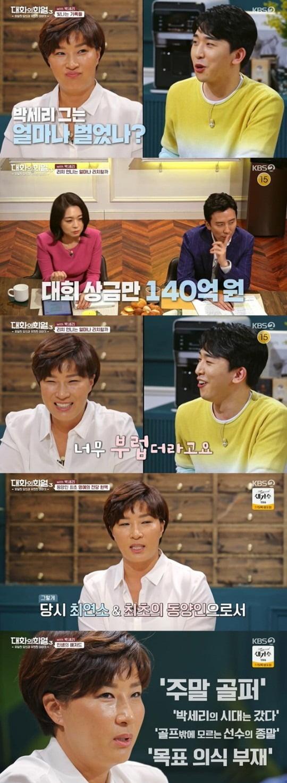 사진=KBS '대화의 희열3' 방송 화면.