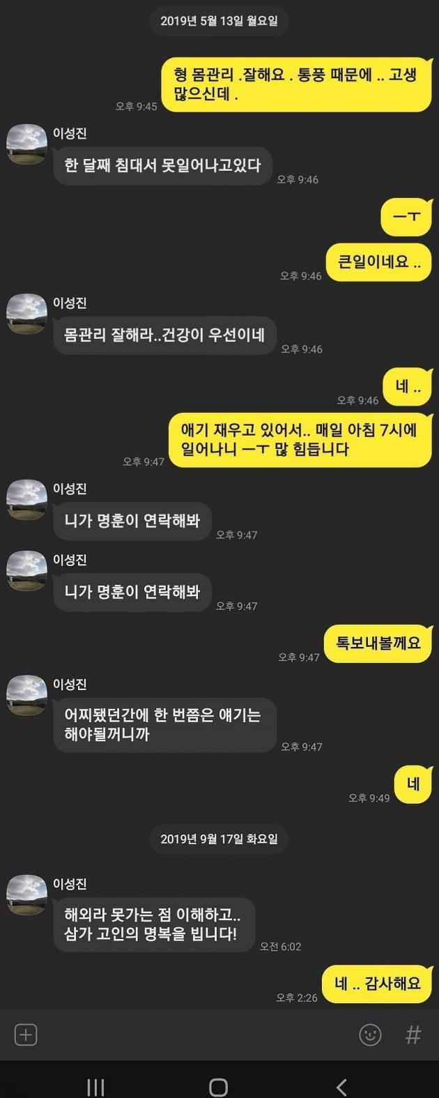 NRG 노유민이 공개한 이성진과의 메신저 대화내용/ 사진=인스타그램