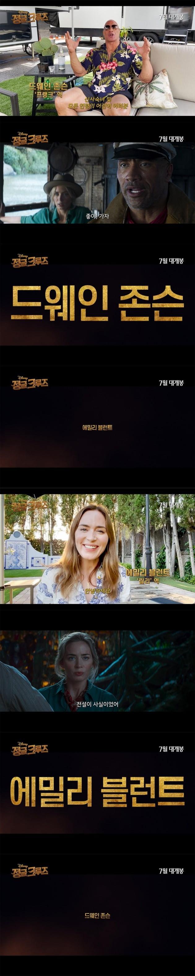영화 '정글 크루즈' 예고편 / 사진제공=월트디즈니컴퍼니 코리아
