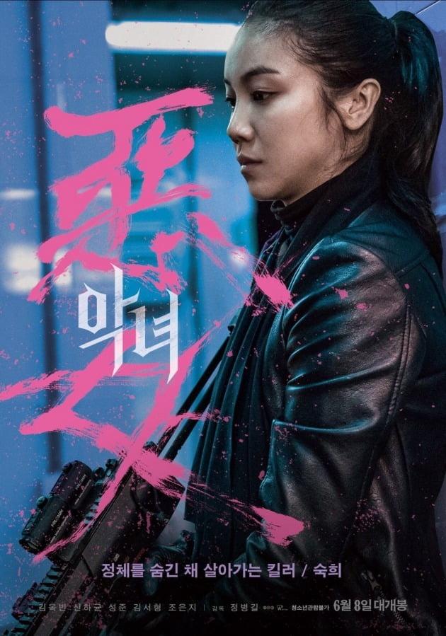 영화 '악녀' 포스터 / 사진제공=NEW