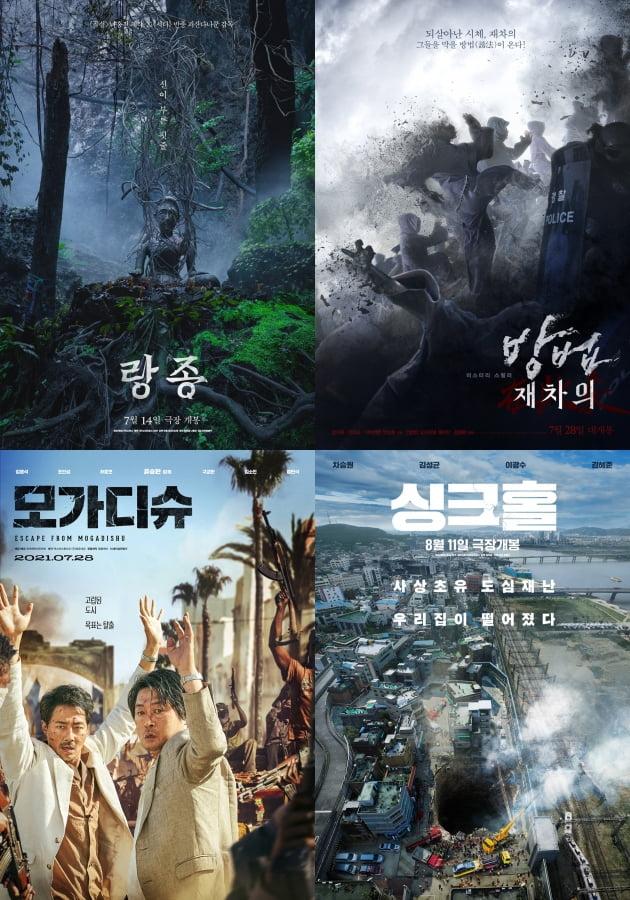 영화 '랑종' '방법: 재차의' '모가디슈' '싱크홀' 포스터./