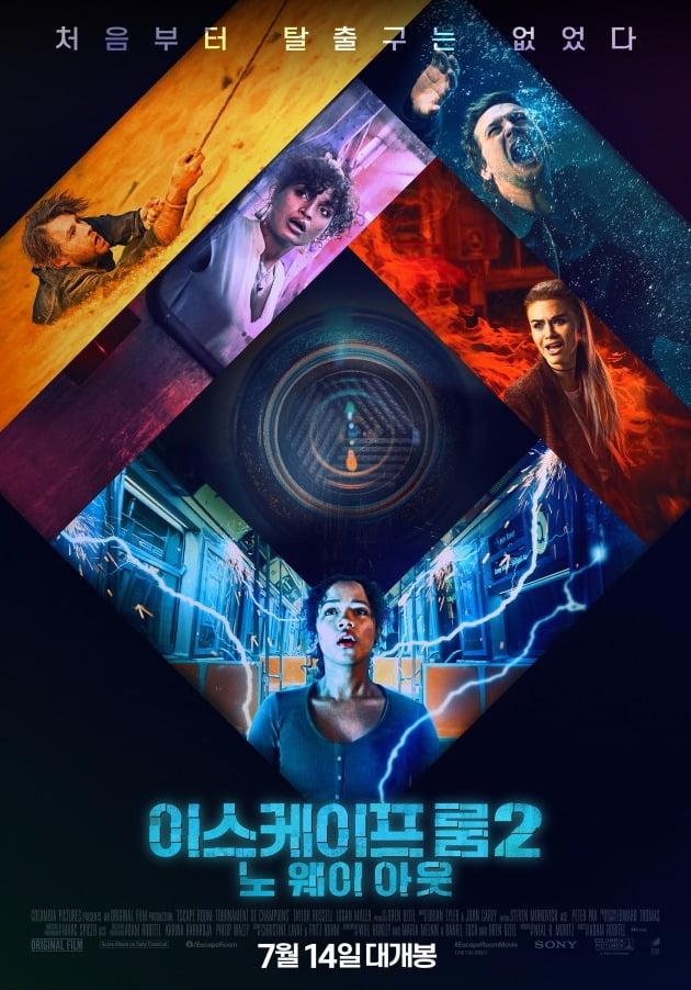 영화 '이스케이프 룸 2: 노 웨이 아웃' 포스터 / 사진제공=소니 픽쳐스