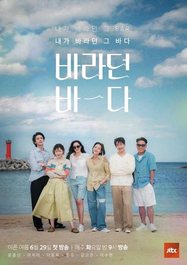 '바라던 바다' 포스터./사진제공=JTBC