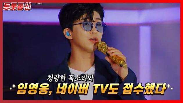 [트롯통신] 승승장구 임영웅, 네이버 TV도 접수 완료