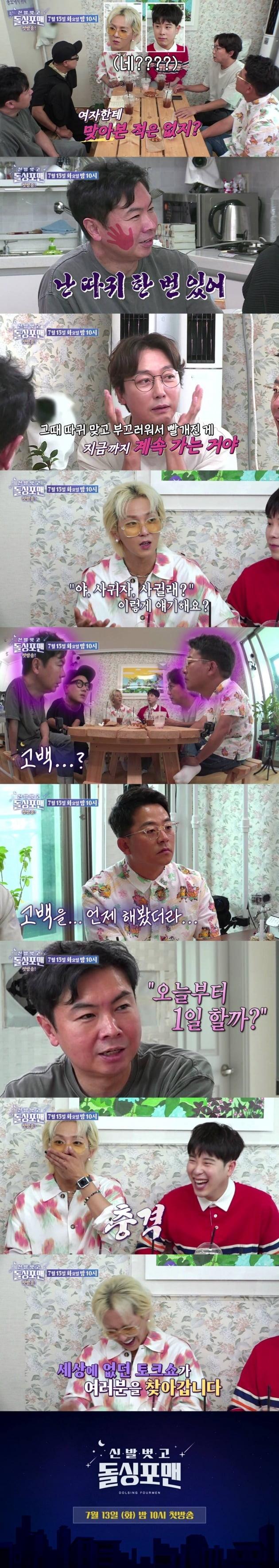 '돌싱포맨' ./사진제공=SBS