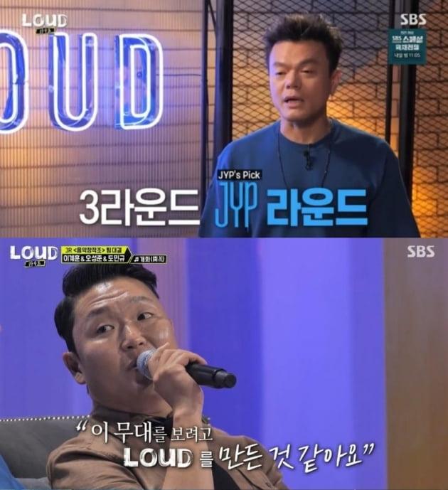 '라우드' 박진영, 싸이/ 사진=SBS 제공