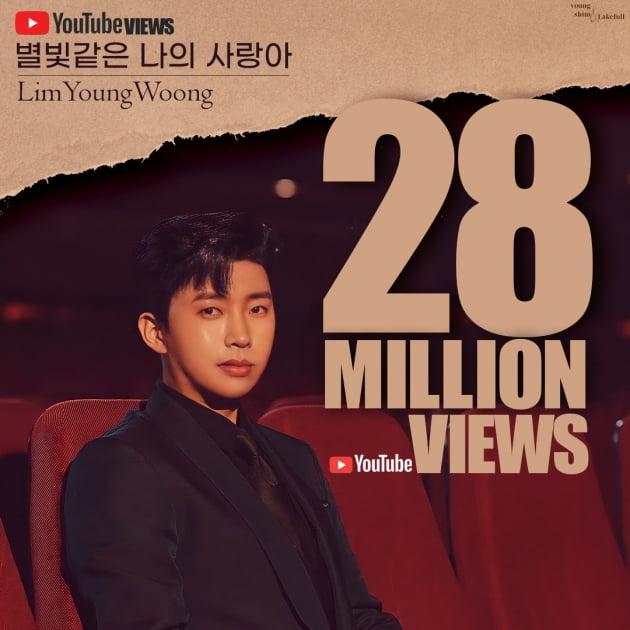 임영웅, '별나사' 뮤직비디오 2800만뷰 기록…3000만 목전