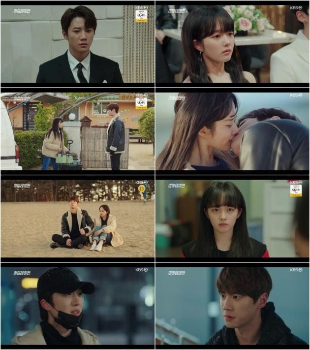 사진제공= KBS2 '이미테이션'