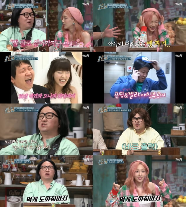 '놀라운 토요일'./ 사진=tvN 방송화면
