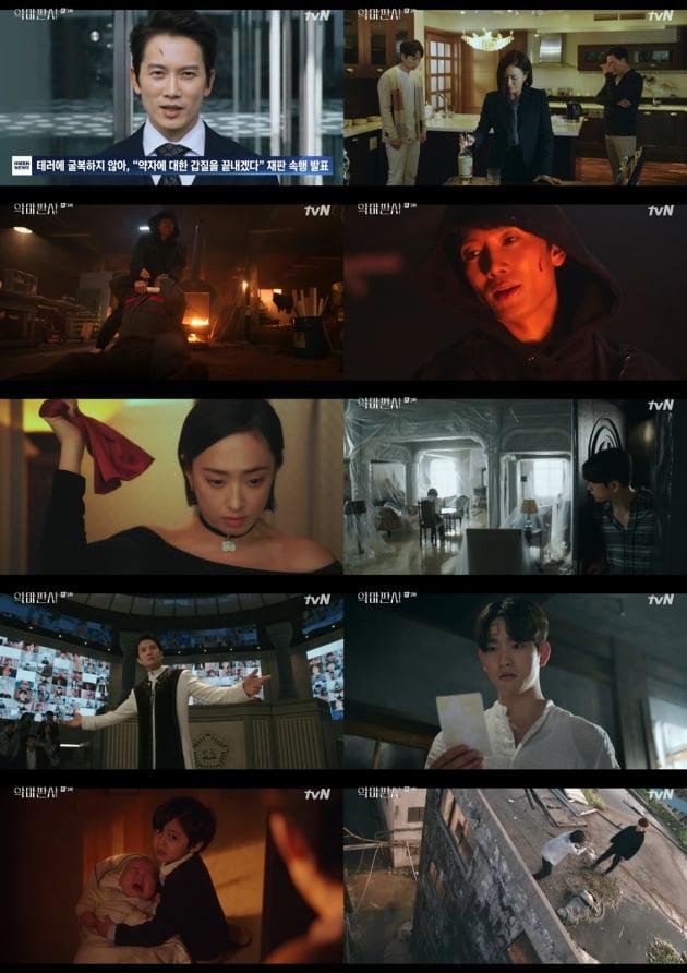 '악마판사'./ 사진=tvN 방송화면