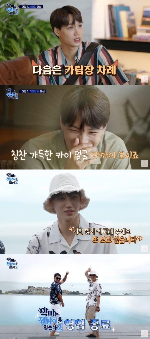 '악마는 정남이를 입는다 시즌2'./ 사진=tvN 방송화면