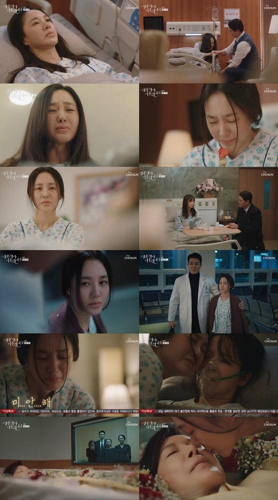 '결혼작사 이혼작곡2'./ 사진제공=TV조선
