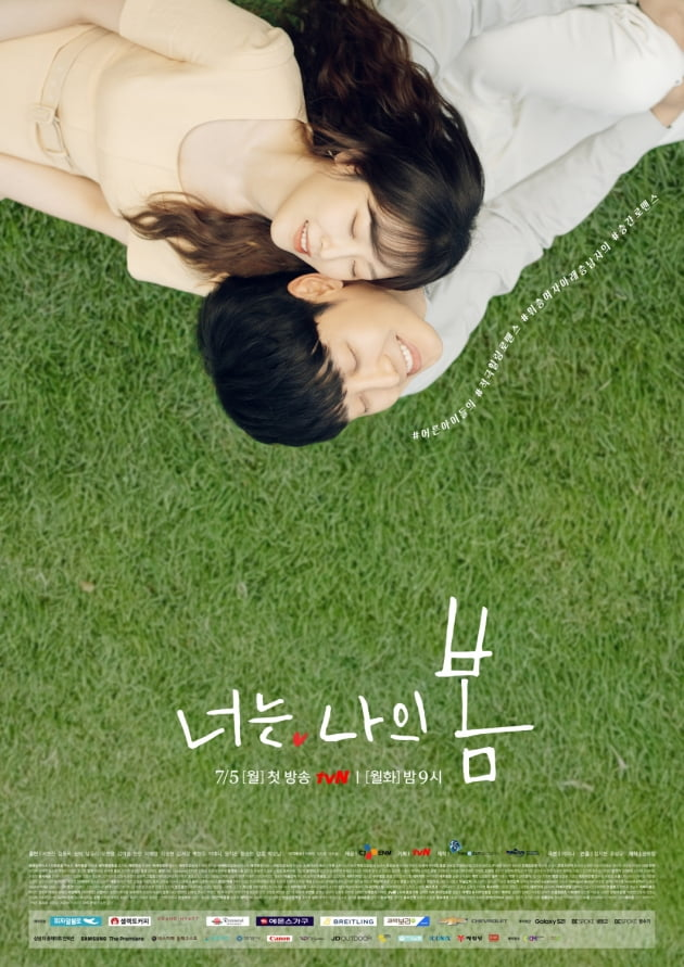 /사진=tvN 월화드라마 '너는 나의 봄' 포스터