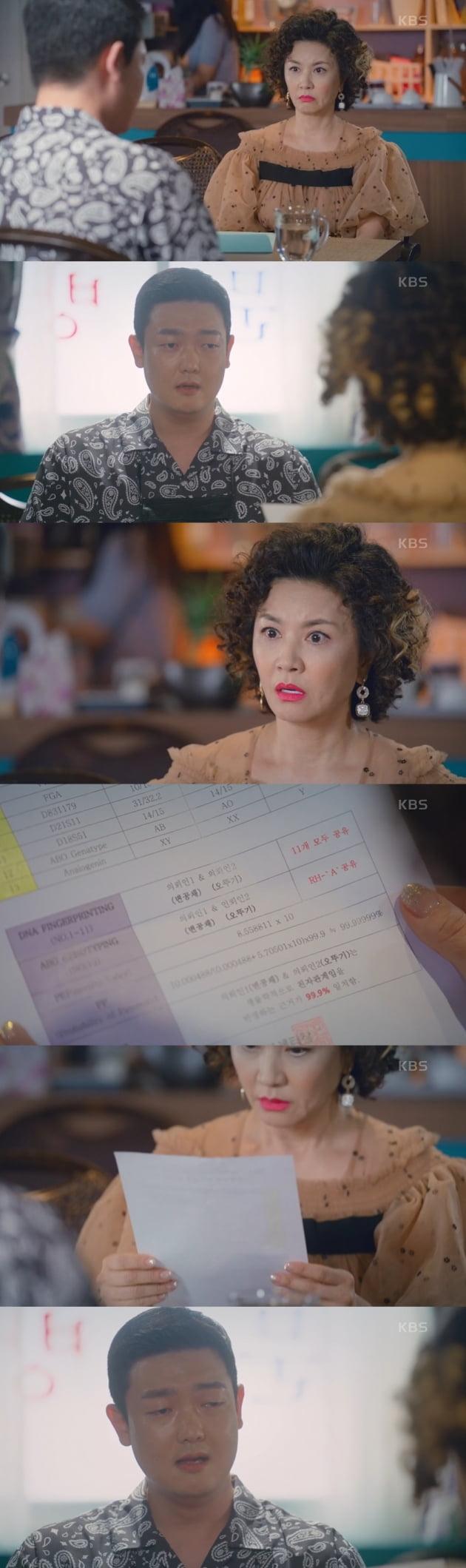 /사진 = KBS 2TV '오케이 광자매' 방송화면