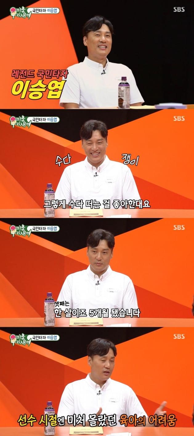 '미우새' 이승엽/ 사진=SBS 캡처