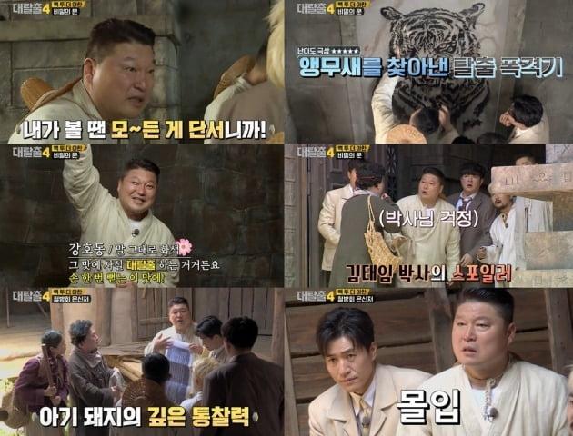 사진제공=tvN '대탈출4'