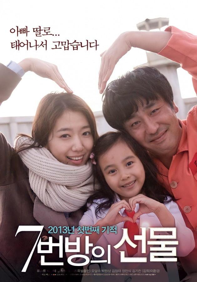 영화 '7번방의 선물' 포스터 / 사진제공=NEW