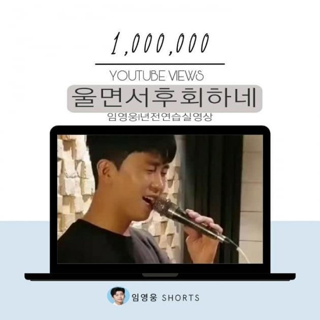 임영웅, '울면서 후회하네' 연습실 영상 100만뷰…연습도 실전처럼 '열정적'