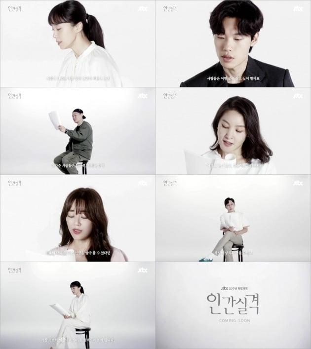 '인간실격' 티저 영상./사진제공='시놉시스를 펼치다' 영상 캡처