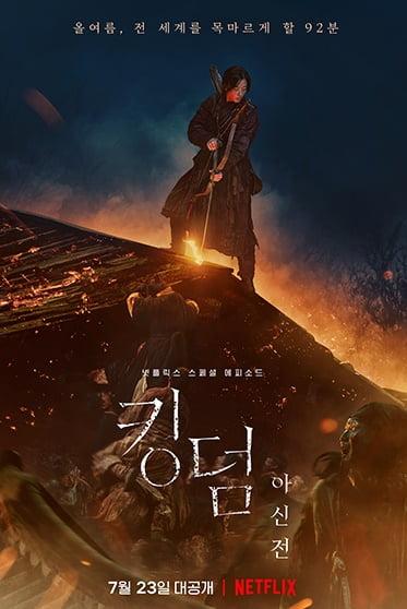 '킹덤 아신전'/ 사진=넷플릭스 제공