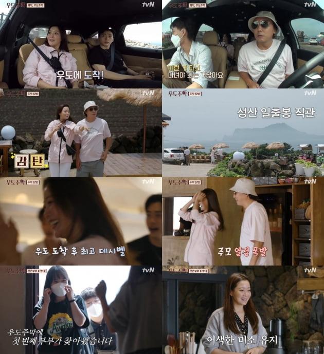 '우도주막'./ 사진=tvN 방송화면