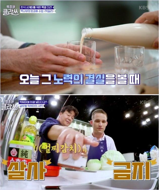 사진=KBS2 '백종원 클라쓰' 방송화면 캡처