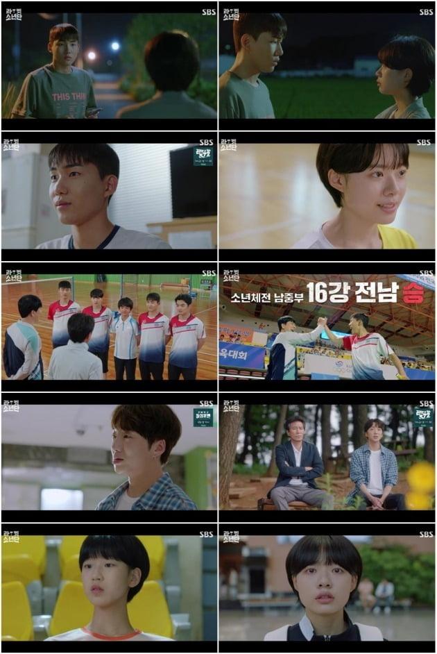 사진=SBS '라켓소년단' 방송 캡처