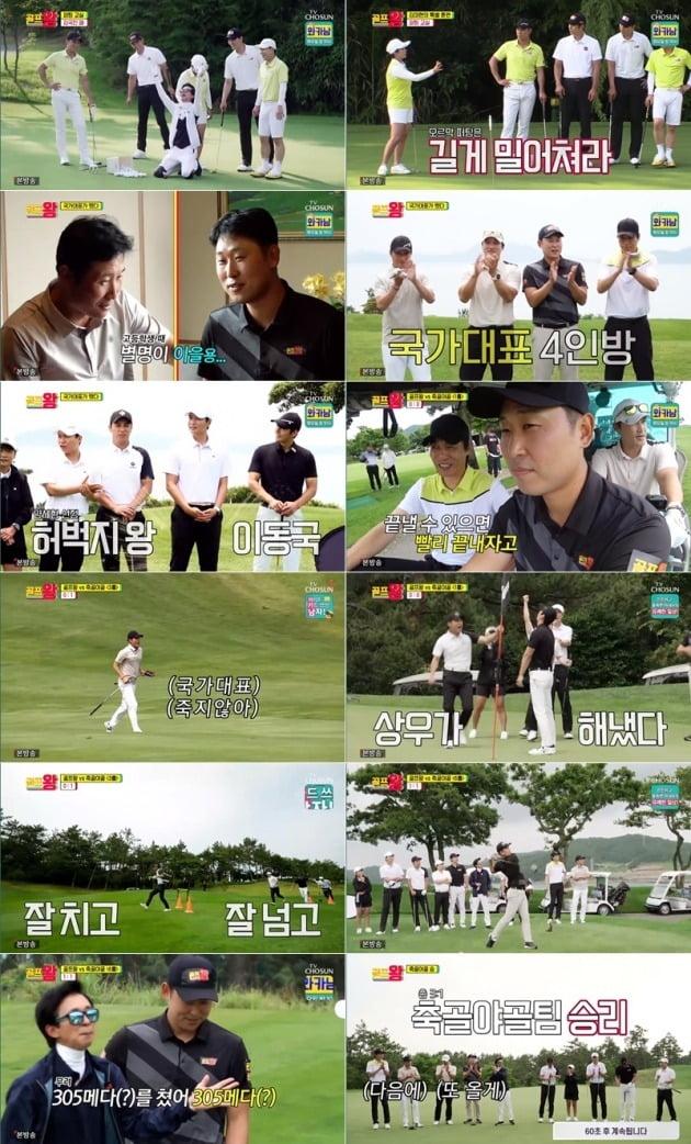 사진=TV CHOSUN '골프왕' 방송 캡처