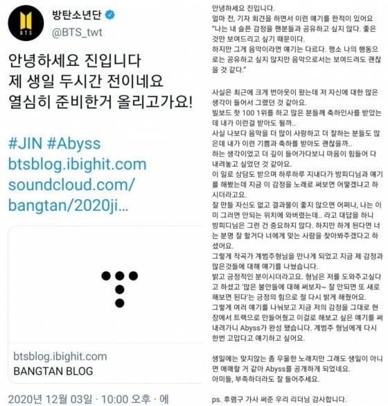 방탄소년단 진의 Abyss(어비스),  한국 솔로 최초 유튜브 300만 좋아요 달성
