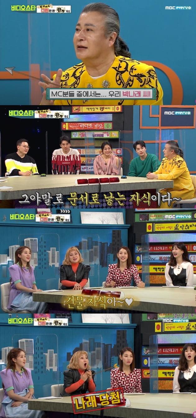 MBC에브리원 '비디오스타' 방송화면./