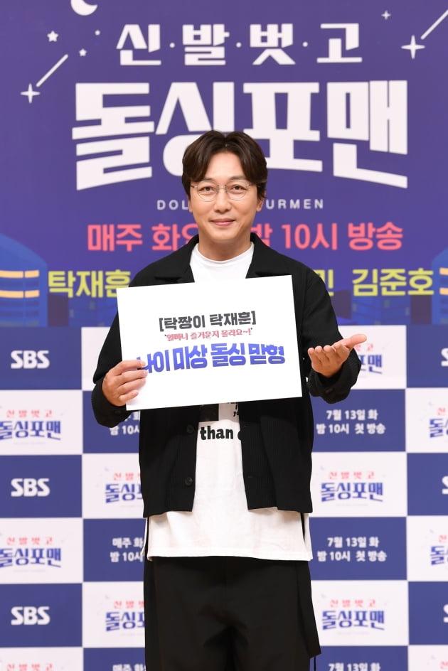 '돌싱포맨' 탁재훈/ 사진=SBS 제공