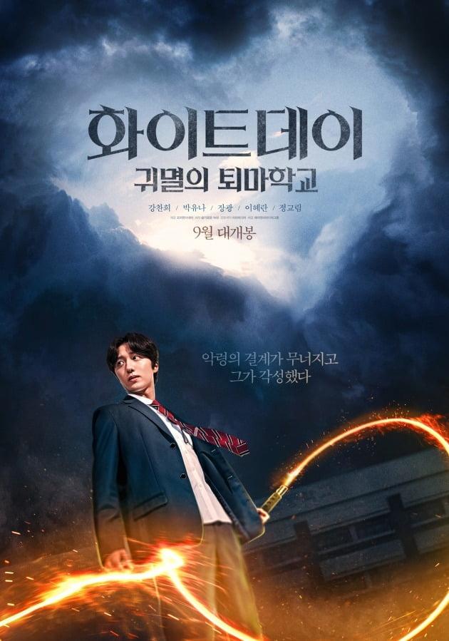 영화 '화이트데이: 귀멸의 퇴마학교' 포스터 / 사진제공=제이앤씨미디어그룹