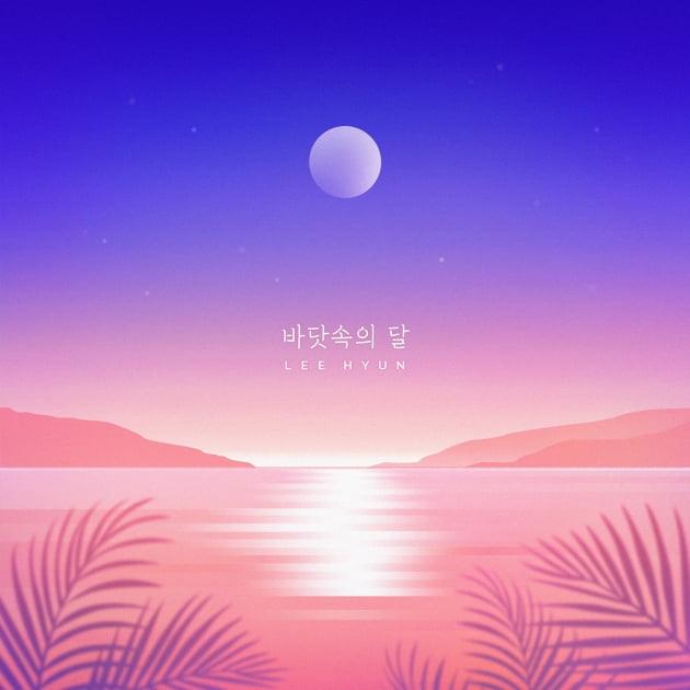 가수 이현 '바닷속의 달' 디지털 커버/사진 = 빅히트뮤직