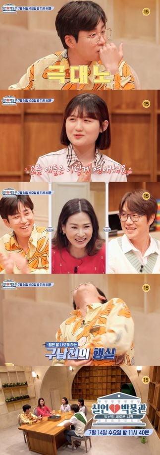 '실연박물관' 예고./사진제공=KBS Joy