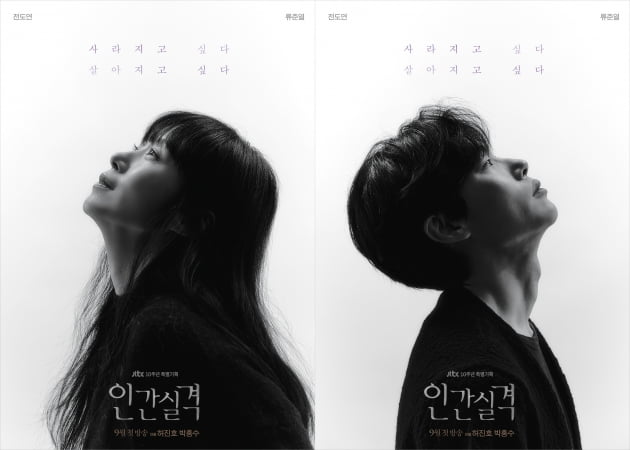 '인간실격' 티저 포스터/ 사진=JTBC 제공