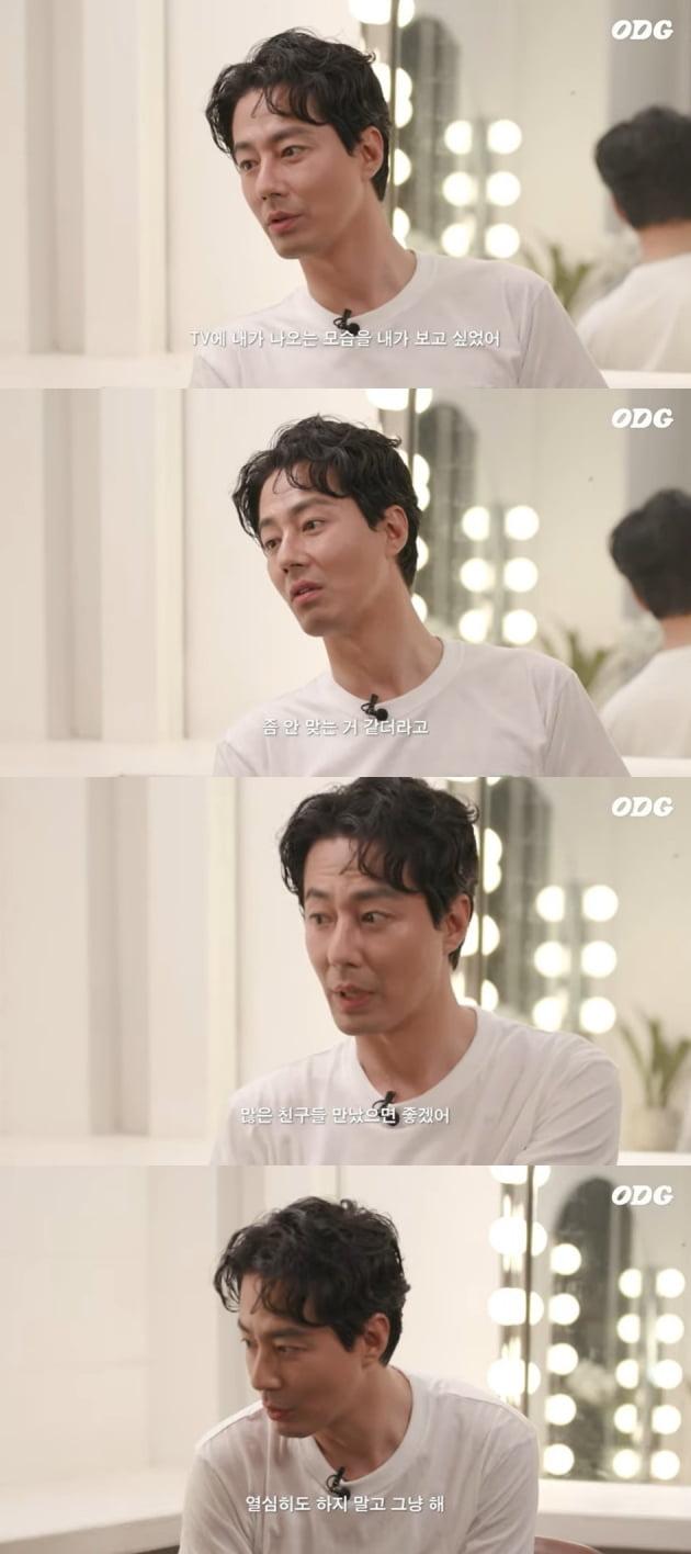 'odg'에 출연한 배우 조인성/ 사진=유튜브 캡처
