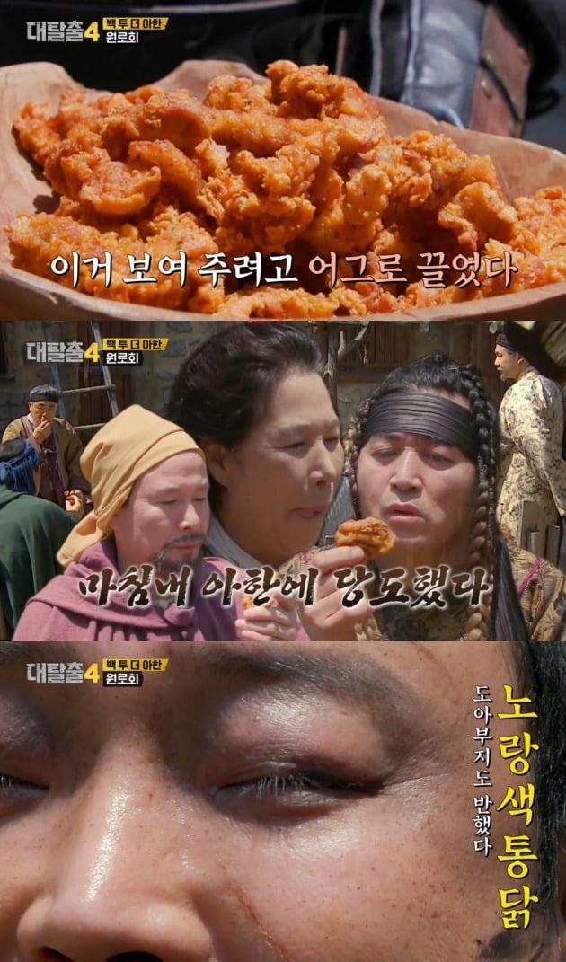 사진=tvN '대탈출4' 방송 화면.