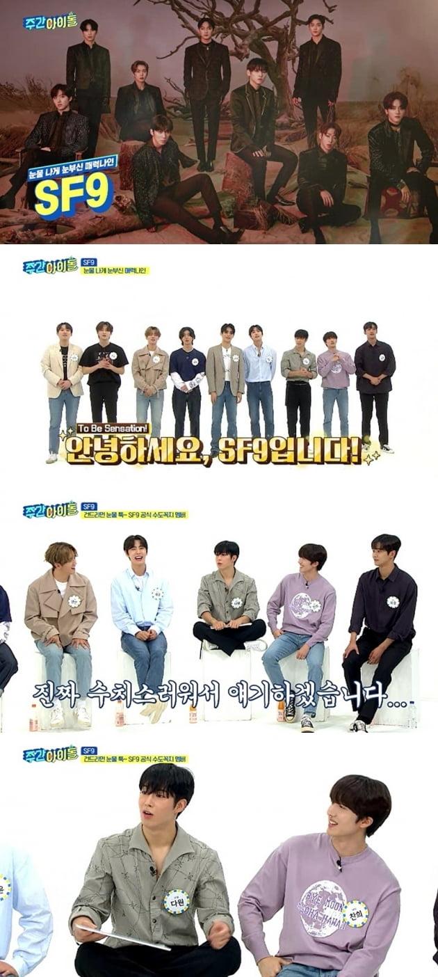 '주간아이돌' / 사진 = MBC에브리원 제공