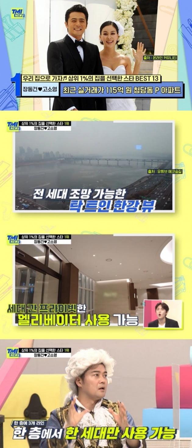 사진=Mnet 'TMI NEWS' 방송 화면.