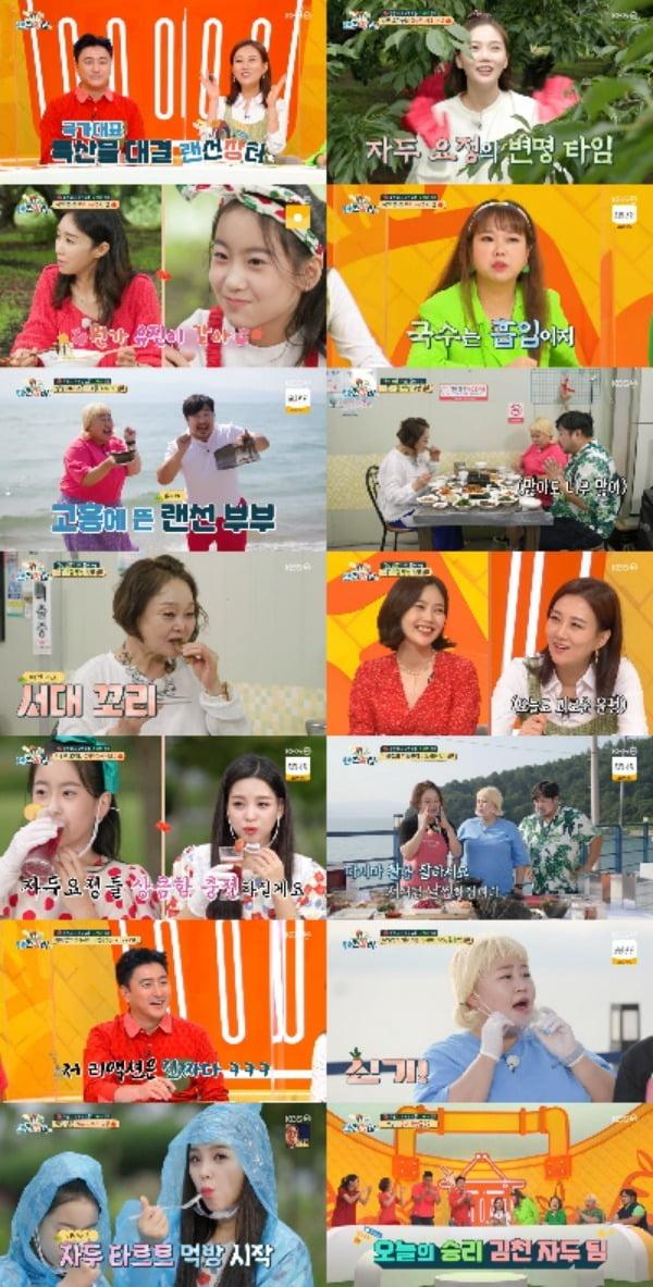 사진제공=KBS 2TV '랜선장터'