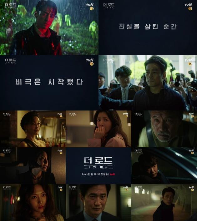 '더 로드' 3차 티저/ 사진=tvN 제공