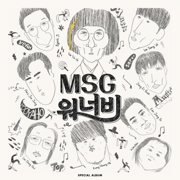 MSG워너비 1집 한정판 앨범 재킷. /사진=MBC