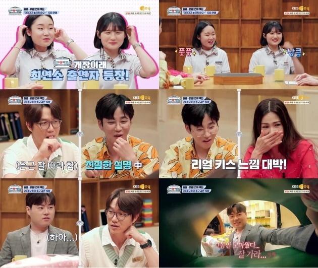 사진제공=KBS Joy 예능 프로그램 '실연박물관'