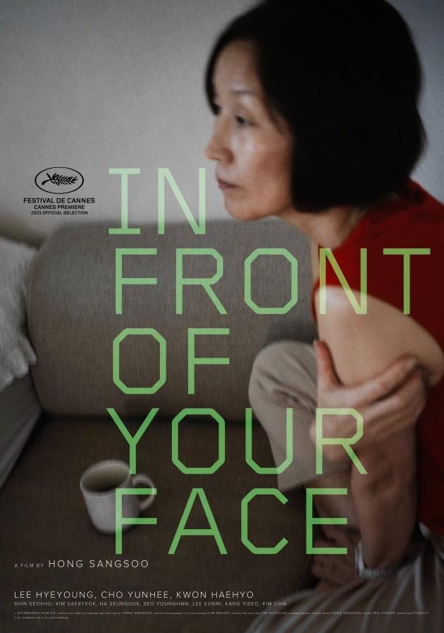 영화 '당신 얼굴 앞에서' 포스터 / 사진제공=화인컷