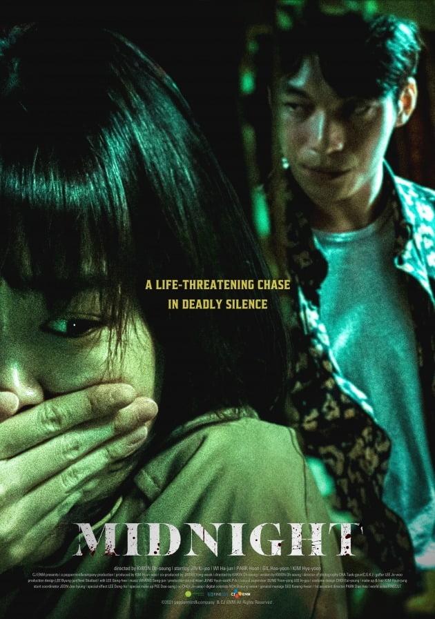 영화 '미드나이트' 포스터 / 사진제공=화인컷