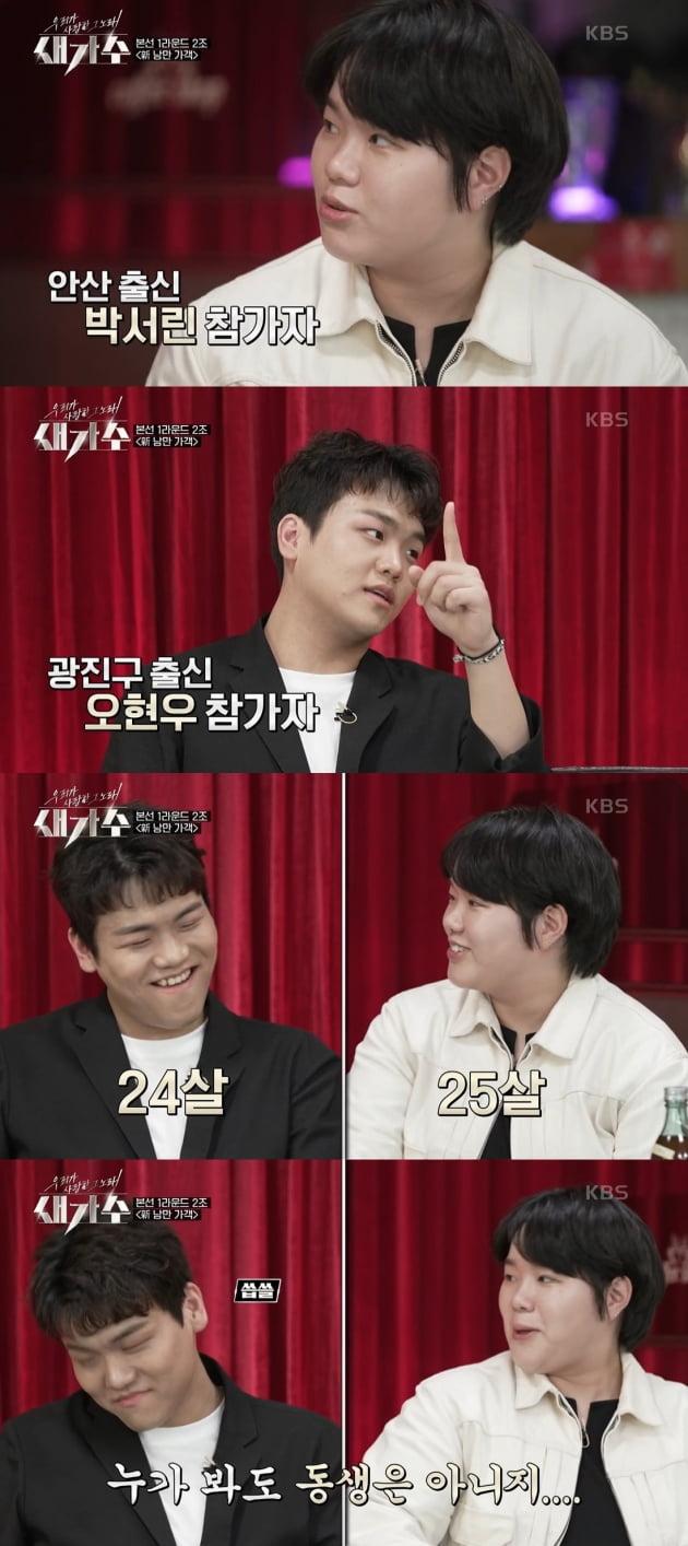 '새가수' 1회/ 사진=KBS2 제공