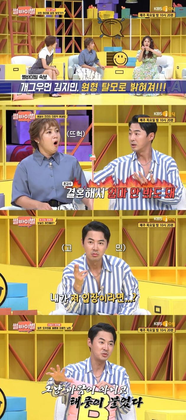 '썰바이벌' 전진 편/ 사진=KBS Joy 제공