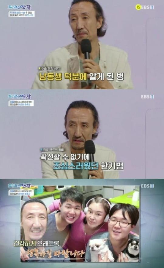 '파란만장' 한기범/ 사진=EBS 캡처