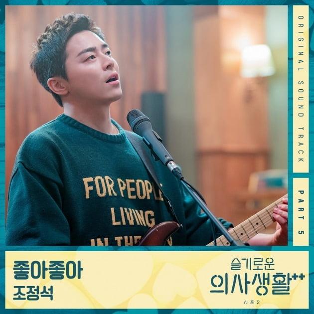 '슬의생2' OST./사진제공=스튜디오 마음C